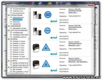 Штамп v1.51R - программа для создания печатей (подделки) .