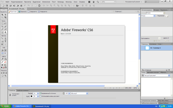 Adobe fireworks cs6 12 0 0 236 ключ patch русская версия.